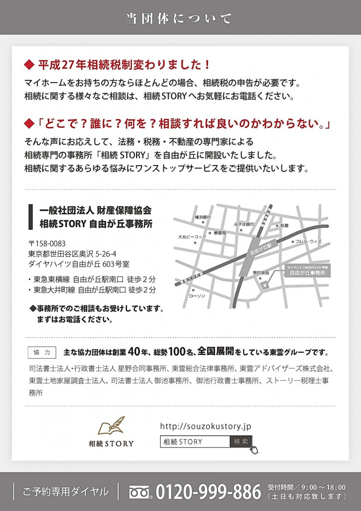 20151115相談会広告_裏_1